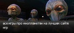 все игры про инопланетян на лучшем сайте игр