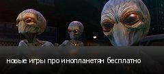 новые игры про инопланетян бесплатно