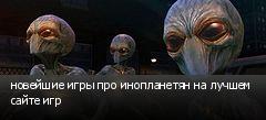 новейшие игры про инопланетян на лучшем сайте игр