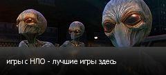 игры с НЛО - лучшие игры здесь