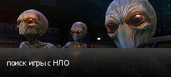 поиск игры с НЛО