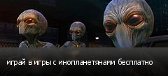 играй в игры с инопланетянами бесплатно