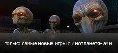 только самые новые игры с инопланетянами