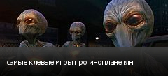 самые клевые игры про инопланетян