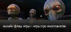 онлайн флеш игры - игры про инопланетян