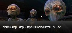 поиск игр- игры про инопланетян у нас