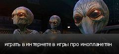 играть в интернете в игры про инопланетян