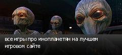 все игры про инопланетян на лучшем игровом сайте