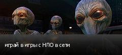 играй в игры с НЛО в сети