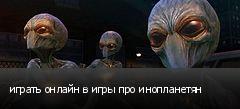 играть онлайн в игры про инопланетян