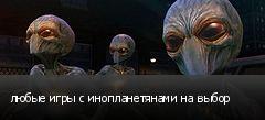 любые игры с инопланетянами на выбор