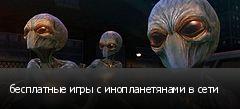 бесплатные игры с инопланетянами в сети