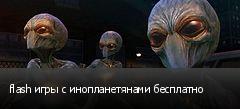 flash игры с инопланетянами бесплатно