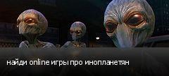 найди online игры про инопланетян
