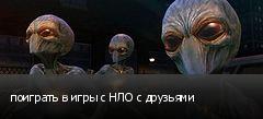 поиграть в игры с НЛО с друзьями