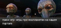 поиск игр- игры про инопланетян на нашем портале