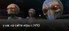 у нас на сайте игры с НЛО
