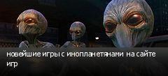 новейшие игры с инопланетянами на сайте игр