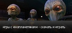 игры с инопланетянами - скачать и играть