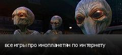все игры про инопланетян по интернету