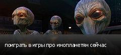 поиграть в игры про инопланетян сейчас