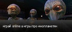 играй online в игры про инопланетян