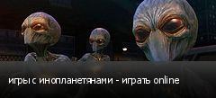 игры с инопланетянами - играть online