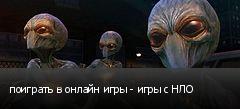 поиграть в онлайн игры - игры с НЛО
