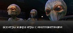 все игры жанра игры с инопланетянами