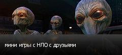 мини игры с НЛО с друзьями
