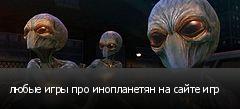 любые игры про инопланетян на сайте игр