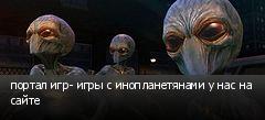портал игр- игры с инопланетянами у нас на сайте