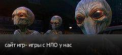 сайт игр- игры с НЛО у нас