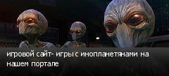 игровой сайт- игры с инопланетянами на нашем портале