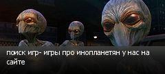 поиск игр- игры про инопланетян у нас на сайте