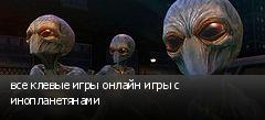 все клевые игры онлайн игры с инопланетянами