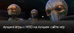 лучшие игры с НЛО на лучшем сайте игр