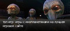 топ игр- игры с инопланетянами на лучшем игровом сайте