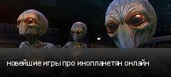новейшие игры про инопланетян онлайн