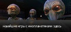 новейшие игры с инопланетянами здесь