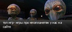 топ игр- игры про инопланетян у нас на сайте
