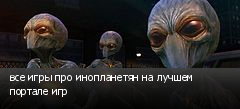 все игры про инопланетян на лучшем портале игр