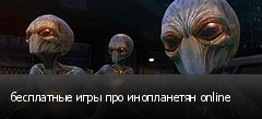 бесплатные игры про инопланетян online