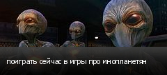 поиграть сейчас в игры про инопланетян