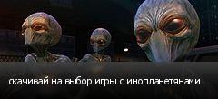 скачивай на выбор игры с инопланетянами