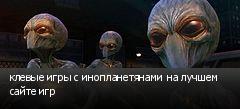 клевые игры с инопланетянами на лучшем сайте игр