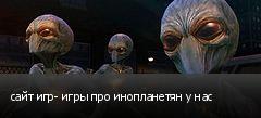 сайт игр- игры про инопланетян у нас