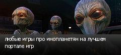 любые игры про инопланетян на лучшем портале игр