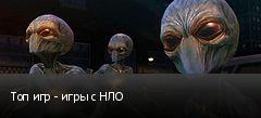 Топ игр - игры с НЛО