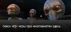 поиск игр- игры про инопланетян здесь